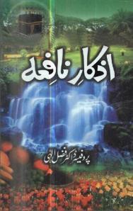 Azkaar E Naafia By Professor Dr. Fazal Elahi