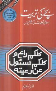 Bachey Ki Tarbiyat Islami Taleemaat Ki Roshni Mein by Dr. Umm e Kalsoom