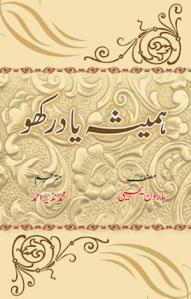 Hamesha Yad Rakho By Haroon Yahay