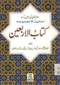 Kitab Ul Arbaeen by Imam Nouvi