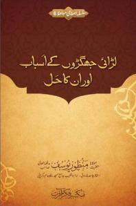 Larai Jhagron Kay Asbaab by Maulana Manzoor Yusuf