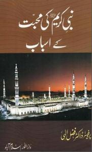 Nabi Kareem S.A.W.W Ki Muhabbat Kay Asbaab by Professor Dr. Fazal Elahi