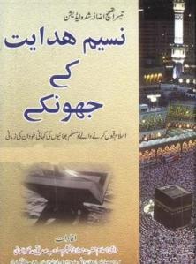 Naseem e Hidayat Kay Jhonkay By Shaykh Mufti Muhammad Roshan Qasmi