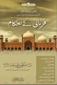 Qurbani Kay Ahkam By Maulana Manzoor Yusuf