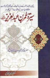 Seerat e Hazrat Umar Bin Abdul Aziz r.a By Maulana Muhammad Yusuf Ludhyanvi