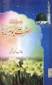 Seerat Hazrat Abu Huraira r.a by Talib Al Hashmi