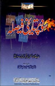 Sood Per Tareekhi Faisla By Mufti Taqi Usmani