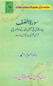 Sura e saff (Tafseer Dr.Israr Ahmed)