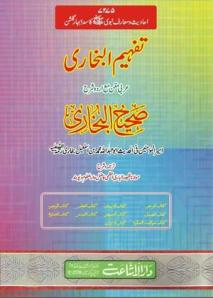 Tafheem ul Bari Sharah Sahi Bukhari