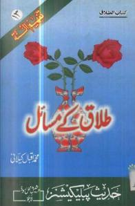 Talaaq Kay Masail By Mohammad Iqbal Kailani