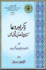 Zikr aur Dua Quran o Sunnat ki roshni main – Shah Fahad Quran E Kareem Printing Complex