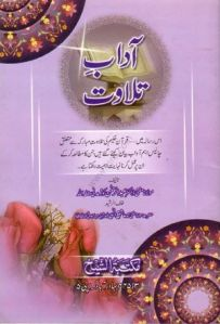 Aadaab e Tilawat By MUFTI ABDUR RAHMAN KAUSAR MADNI