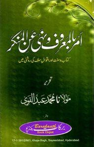 Amr Bil Maroof Wa Nahi Anil Munkar By Maulana Muhammad Abdul Qavi