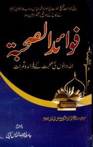 Fawaid Us Suhbah By Maulana Ashraf Ali Thanvi