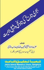 Hijri Tareekh Ki Tareekhi o Sharee Ameeyat By Mufti Shuaibullah Khan Saheb Meftahi