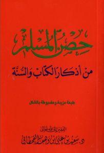 Hisnul Muslim (Quran o Hadees se duain)