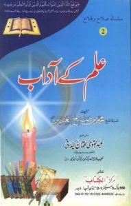 Ilm Kay Aadaab