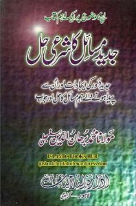 Jadeed Masail ka Sharai hal by Maulana Muhammad Burhan Uddin Sunbhule