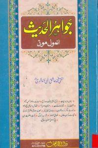 Jawahir Ul Hadith By Maulana Ashiq Ilahi Madni