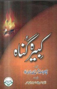Kabeera Gunaah by Sheikh Shamsuddin Al Zahbi