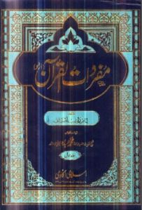Mufradat Ul Quran By Imam Raghib Isfahani
