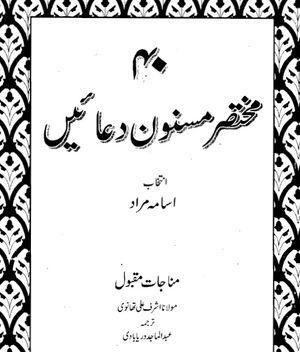 40 Mukhtasar Masnoon Duain | Free Islamic & Education Books