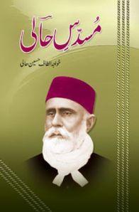 Musaddas E Hali By Altaf Hussain Hali