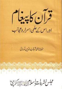 Quran Ka Peghaam Aur iss ke Ilmi Asrar o Ajaib By Maulana Muhammad Shahab ud Din Nadvi