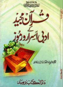 Quran ke Adbi Asrar o Ramooz By Pir Zulfiqar Ahmad Naqshbandi