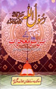 Rasool ullah sallalla hu Alaihi Wasallam Kay 300 Mojzaat By Maulana Ahmad Saeed
