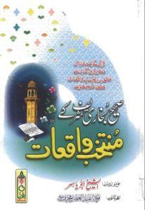 Sahih Bukhari k Muntakhab Waqiyat
