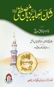 Shan E Sahaba Bazabaan E Mustafa (S.A.W.W)