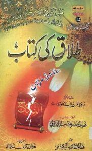 Talaak ki kitab by hafiz Muhammad Imran Ayub