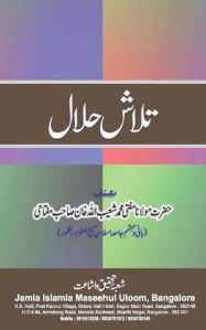 Talaash e Halaal by Mufti Mohammad Shoaib Ullah Miftahi