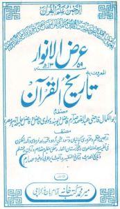 Tareekh Ul Quran By Sheikh Qazi Abdus Samad Sarim
