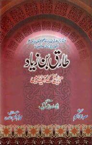 Tariq Bin Zayad