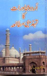 Urdu Muhavrat Ka Tehzibi Mutalea By Dr. Ishrat Jahan Hashmi