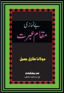 Baynamazi - Maqama e Ibrat by Maulana Tariq Jamil