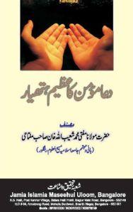 Dua Momin Ka Azim Hathiyar By Mufti Shuaibullah Khan Saheb Meftahi