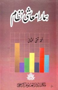 Hamara Muashi Nizam By Mufti Taqi Usmani
