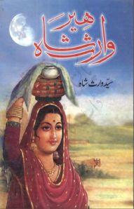 Heer Waris Shah by Syed Waris Shah