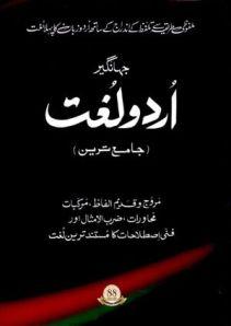 Jahangir Urdu Lughat By Wasi Ullah Kohkhar