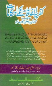 Kufriya Alfaz Aur Un Kay Ahkamat By Mufti Abdush Shakoor Qasmi