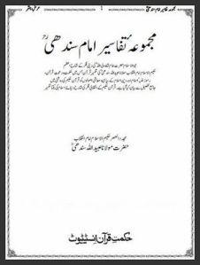 Majmoa E Tafaseer Moulana Ubaid Ullah Sindhi