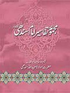 Majmua E Tafaseer Imam Sindhi By Moulana Ubaid Ullah Sindhi