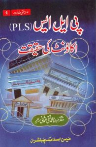 pls-account-ki-haqeeqat-by-mufti-taqi-usmani