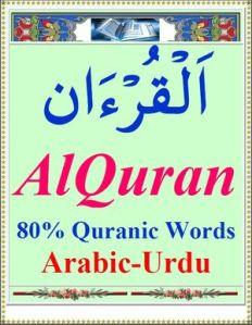Quran e Majeed ke 80% alfaz