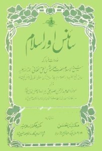 Science Aur Islam By Allama Shams ul Haq Afghani