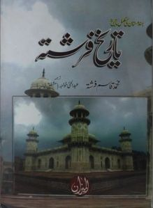 Tareekh e Farishta (Hindustan ki mukamal tareekh) by Muhammad Qasim Farishta
