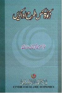 Zakat kis Tarah Ada Karain By Mufti Taqi Usmani